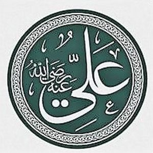 Kalligrafische Darstellung des Namens Ali ibn Abi Talib in arabischer Sprache, im Alevitentum der erste von zwölf Imamen als Nachfolger Mohammeds. Quelle: Wiki